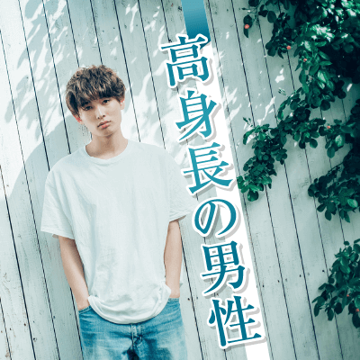 《男女20限定!》高身長&「魅力的容姿」×「魅力的性格」男性編