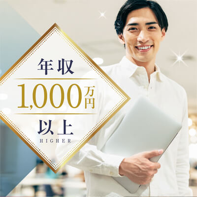 包容力ある彼《年収1,000万円以上》など高学歴・高身長男性と出逢う