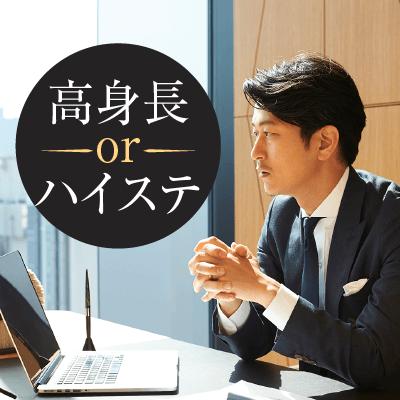 《年収500万or高身長》&《ノンスモーカー》男性限定パーティー☆