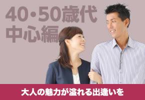 40・50歳代中心編〜初婚の方、再婚をご希望の方にもオススメ♪大人の出会い★〜
