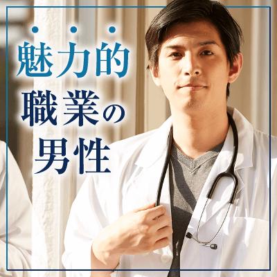 《年収550万円以上/医師/弁護士/外資系etc》の魅力的職業男性♡