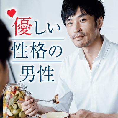 30代男性限定♪紳士的で包容力のある男性とマジ婚活in広島