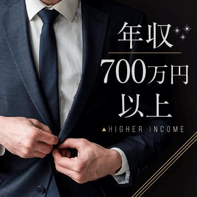 《年収700万円以上・安定職》おしゃれで優しい性格の男性限定♪
