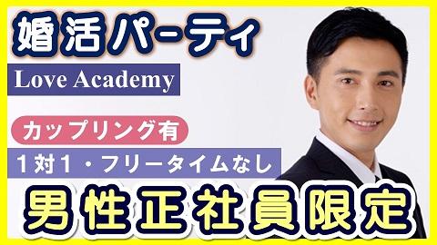 【男性正社員限定】群馬県伊勢崎市・婚活パーティ52