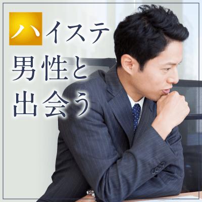 人気の同年代♡《高学歴&年収550万円以上/公務員》爽やかエリート男性編