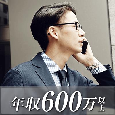 《高身長&年収900万円以上》or《高身長&大卒&年収600万円以上》の男性限定