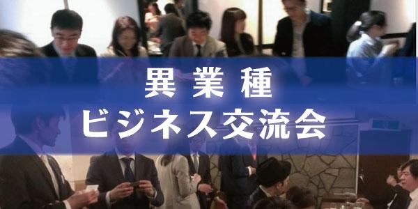 異業種ビジネス交流会 in 青山~自営業・個人事業主・自分磨き・フリーランス交流会~