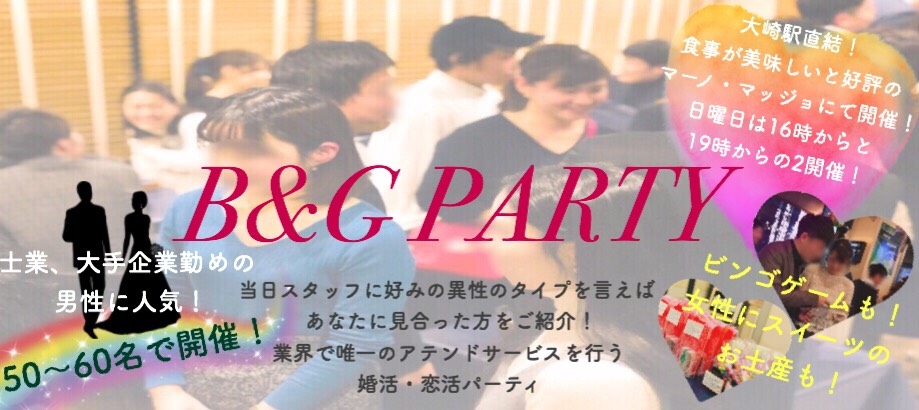 あなたの好みのタイプを伺い運営がアテンド!だから良い異性と出会える!B&Gパーティ