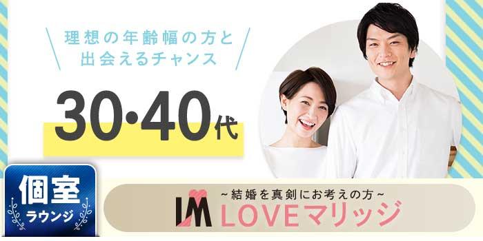「恋愛から結婚へ…『素敵な出会いで始まるLove Story』」の画像1枚目