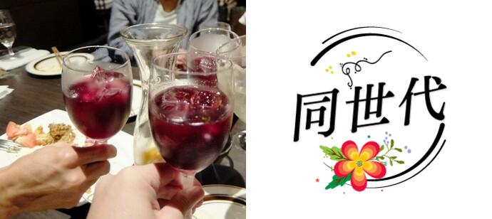 女25~39男30~45歳★利き白ワイン会★出会いパレスパーティー★独身&✖あり限定