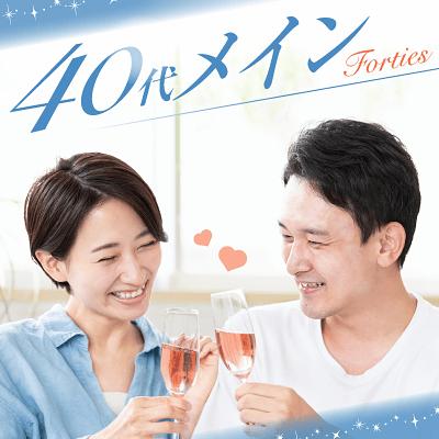 40代限定婚活♪《高年収or高身長》&《一途&包容力がある》男性編