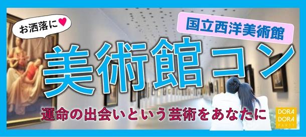 12/14 一名参加限定!寒い季節に安心の室内人気企画!クリスマスまでに出会える美術館合コン
