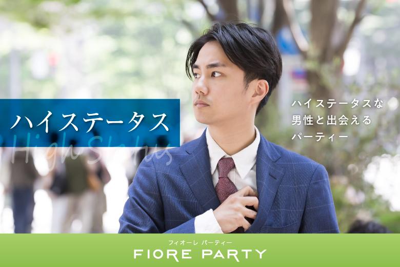 【平日夜開催】公務員・上場企業勤務の男性と出会えるチャンス!個室styleパーティーin梅田