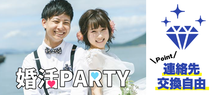 4/4(土)【男女10:10限定】『2年以内に結婚したい方限定☆』完全着席婚活keyパーティー@新宿