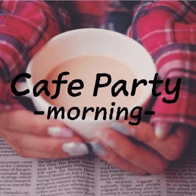 《朝カフェ☆合コン》『一緒にいて落ち着く夫婦が理想♡』朝活で爽やかに出会う♡