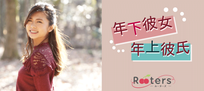 【人気企画!!歳の差恋活パーティー】MAX100名!!初冬のご縁をGET☆クリスマスまでに素敵な恋人ゲット★