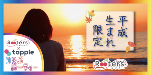 平日恋活祭♪【1人参加限定×平成生まれ恋活パーティー】お洒落なテラス付きラウンジde楽しむ恋活