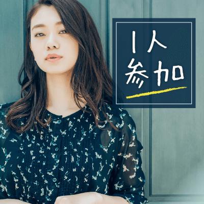 《20代メイン》カップリング後にデートOK♡お一人参加編