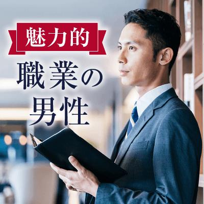30代男性メイン♡《弁護士などの8士業》などのモテ男性編