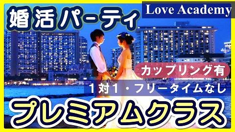 【プレミアムクラスの縁結び】埼玉県加須市・婚活パーティ19