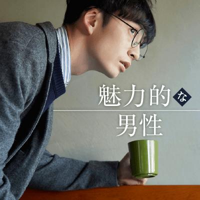 魅力的な男性TOP3♡《性格・見た目・雰囲気》周りからほめられる方限定