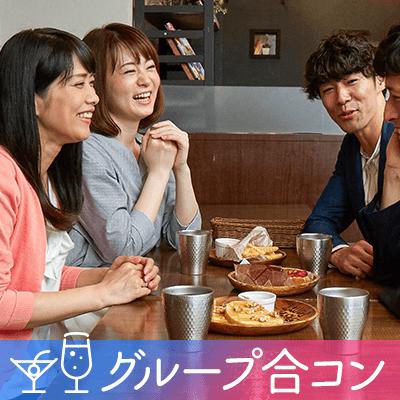 【着席型街コン♪】アラサー限定恋活パーティー♡ 連絡先交換自由☆