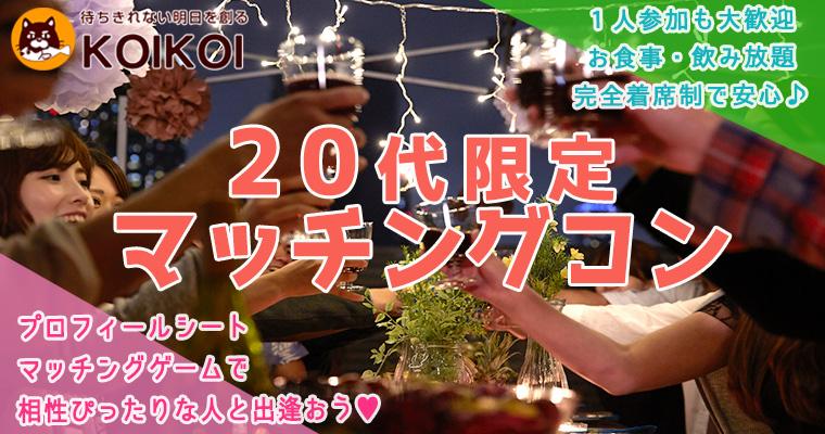 土曜夜は20代限定マッチングコン in 広島/八丁堀/紙屋町