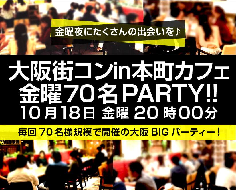 10月18日(金)大阪70名街コンinアトゥーリオカフェ