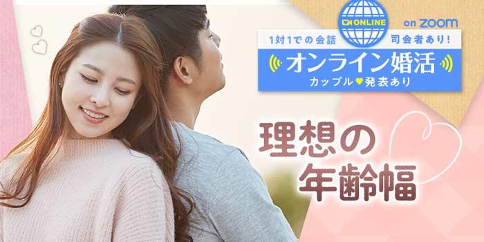 【富山・石川在住】…オンライン婚活…司会進行あり