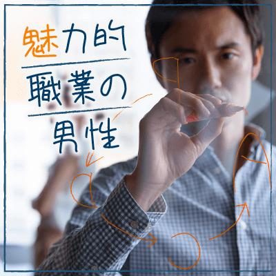 《公務員/商社/年収600万円以上など♡》女性に人気のエリート職業男性編