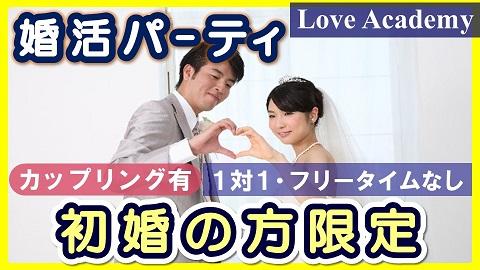 【初婚の方限定の縁結び】茨城県古河市・婚活パーティ6