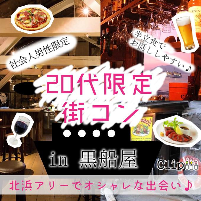 20代限定プチ街コン 〜社会人男性SP〜★高松夜★in 黒船屋