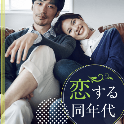 恋愛前向き企画♡《30代前半の男女メイン♡》高身長・容姿褒められる男性編!