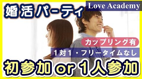 【初参加or一人参加の縁結び】栃木県足利市・婚活パーティ33