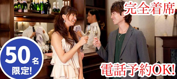 9/22(日)【50名限定】『一途な恋愛がしたい20代男女限定!!』完全着席街コンKeyパーティー@名古屋