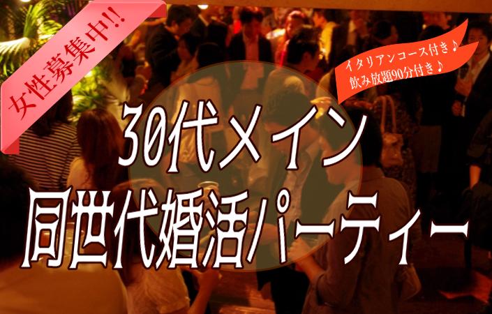 ♡30代メインの同世代婚活パーティー♡ 12月7日(土)19:30~