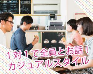 「梅田のホテルBAR貸切♪全員と話せる婚活パーティー「ナチュラル・スタイルパーティー」」の画像2枚目