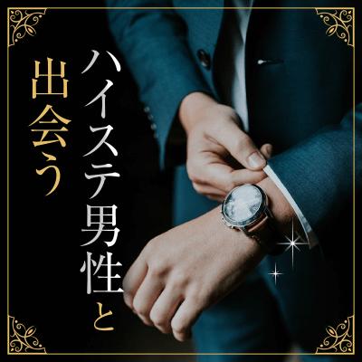 《男女アラフォーコン》結婚前向き×年収550万円以上♡紳士的なエリート男性編