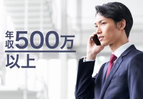 男性EXECUTIVE編〜☆理想の年収1☆〜