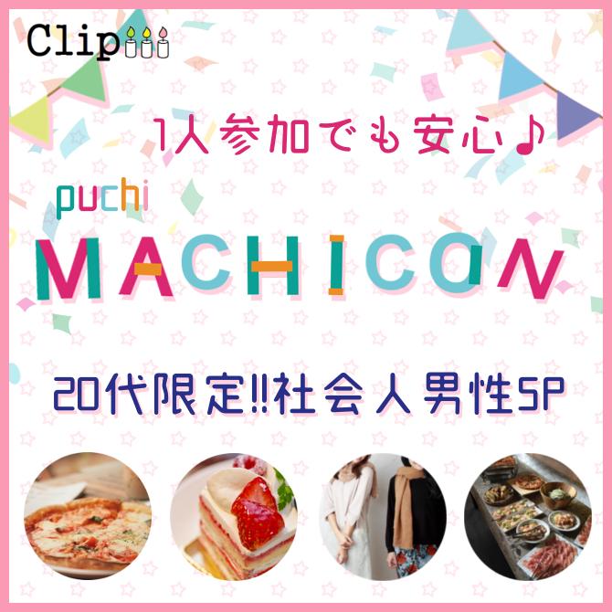 20代限定プチ街コン 〜社会人男性SP〜★福山★
