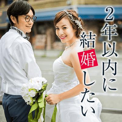 2年以内に恋愛結婚したい♡気配りのできる30~33歳!