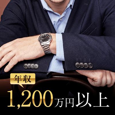 《年収1200万円以上の男性》&容姿を褒められる魅力的な方