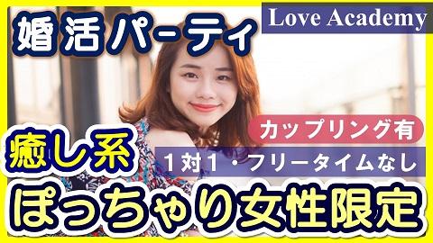 【ぽっちゃり系女性の縁結び】群馬県高崎市・婚活パーティ50