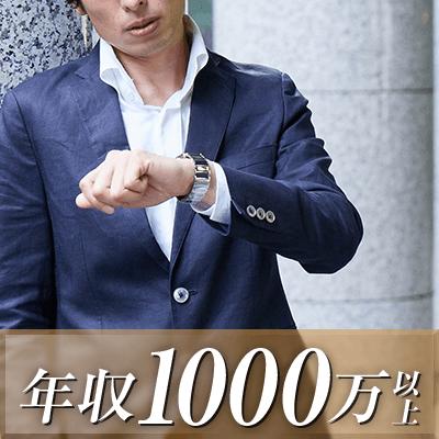 年収1000万円以上/会社役員/医師/弁護士などのエリート男性♪