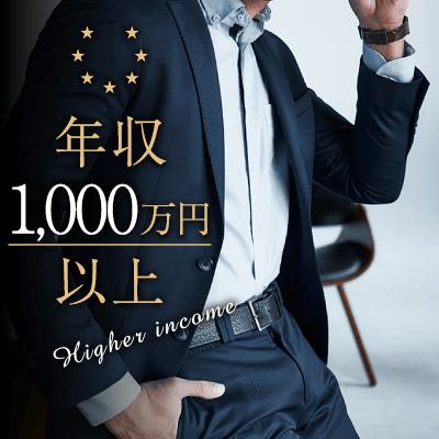 《年収1,000万円以上or金融資産があるor貯金がある》男性限定!