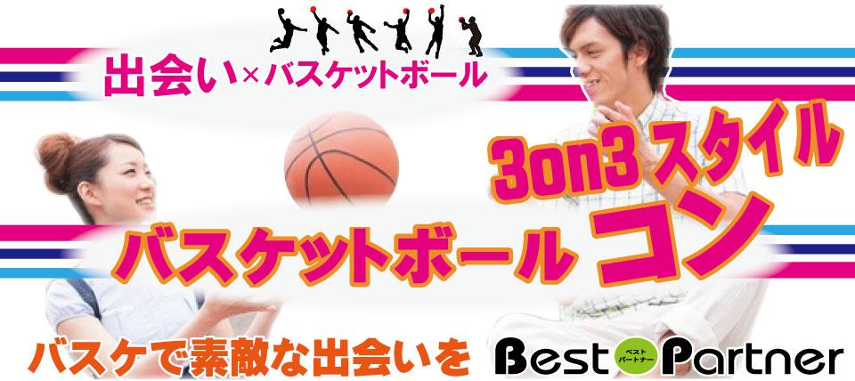 【月初特別価格☆】新宿バスケットボールコン◆アクセス抜群☆アルタ屋上でバスケ♪◆趣味コン/25歳~35歳限定