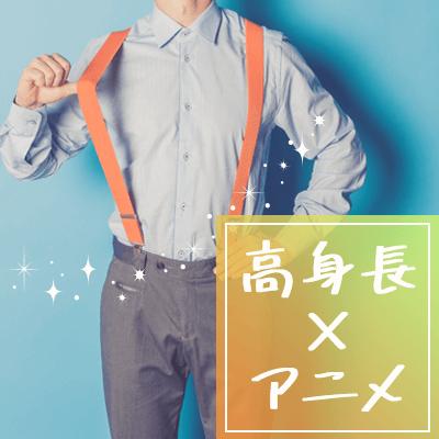 #30代メイン! #高身長×ノンスモーカー #隠れオタク #趣味から始まる恋