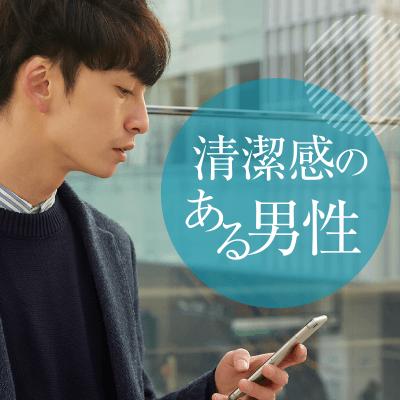 \オンライン婚活/30代&清潔感のあるオシャレ彼氏編