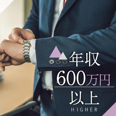 30代メイン《医師・弁護士・公務員など》年収600~900万円以上の超豪華男性!