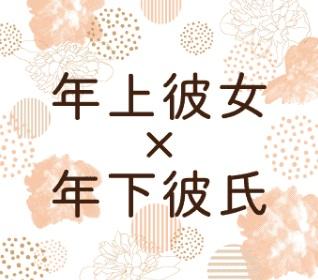 [渋谷]逆年の差コン/全員の異性とお話しできる×着席シャッフル有/飲み放題付